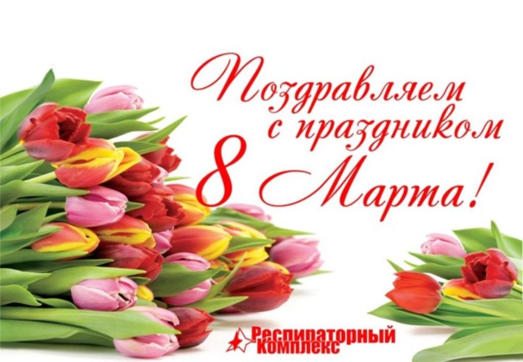 8 марта РК